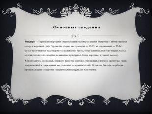 Основные сведения Бандура — украинский народный струнный щипковый музыкальны