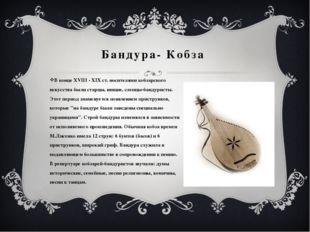 Бандура- Кобза В конце ХVІІІ - ХІХ ст. носителями кобзарского искусства были