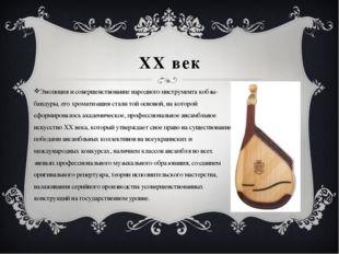 ХХ век Эволюция и совершенствование народного инструмента кобзы-бандуры, его