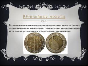 Юбилейные монеты Посвящена украинскому народному струнно-щипковому музыкально