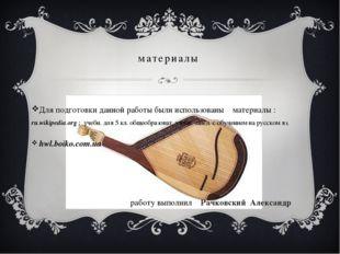материалы Для подготовки данной работы были использованы материалы : ru.wikip