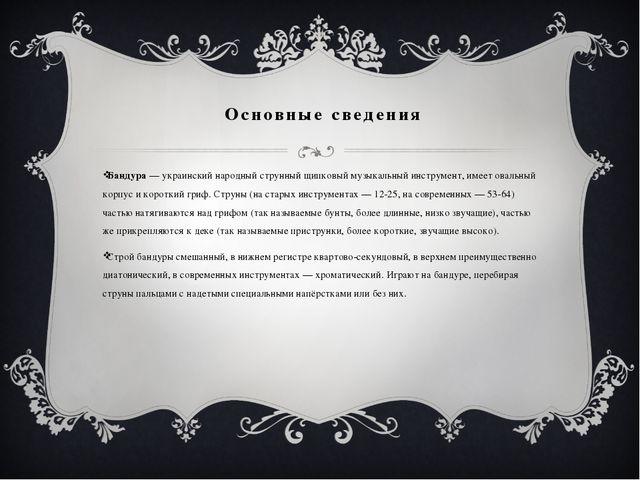Основные сведения Бандура — украинский народный струнный щипковый музыкальны...
