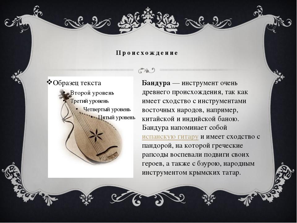 Происхождение Бандура — инструмент очень древнего происхождения, так как име...