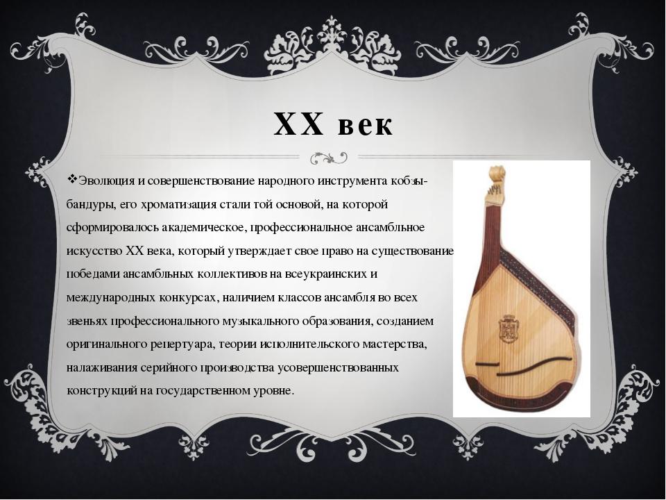 ХХ век Эволюция и совершенствование народного инструмента кобзы-бандуры, его...