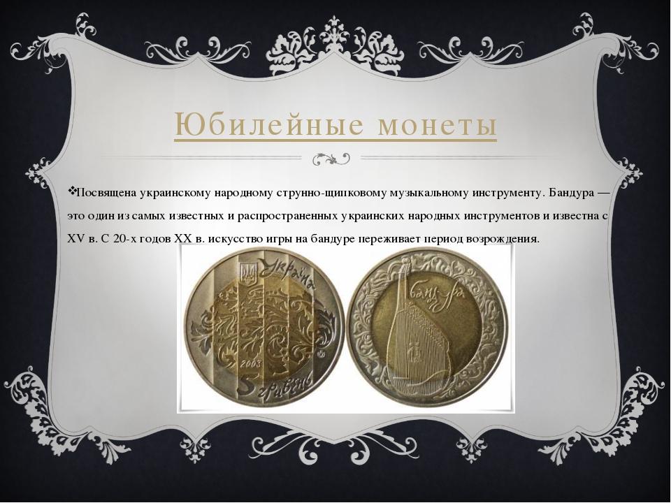 Юбилейные монеты Посвящена украинскому народному струнно-щипковому музыкально...