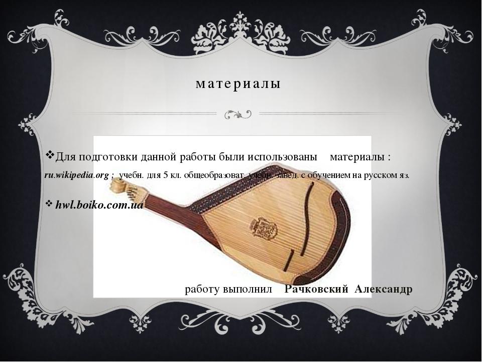 материалы Для подготовки данной работы были использованы материалы : ru.wikip...
