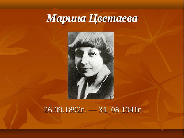 Марина Цветаева 26.09.1892г. — 31. 08.1941г.