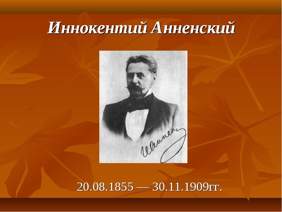 Иннокентий Анненский 20.08.1855 — 30.11.1909гг.