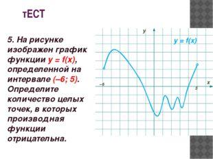 тЕСТ у = f(x) –6 5 у х 5. На рисунке изображен график функции у = f(x), опред