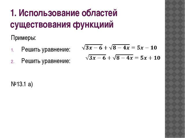 1. Использование областей существования функциий Примеры: Решить уравнение: Р...