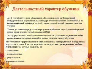 Деятельностный характер обучения А с 1 сентября 2011 года образование в Росси