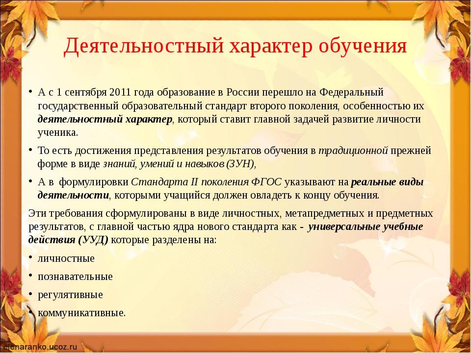 Деятельностный характер обучения А с 1 сентября 2011 года образование в Росси...