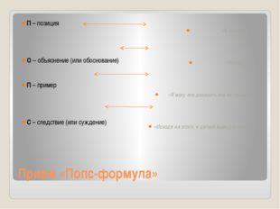 Прием «Попс-формула» П – позиция  О – объяснение (или обоснование) П – при
