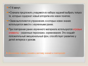 Ж.Включение нового знания в систему знаний и повторение.  • 7-8 минут; • Сн