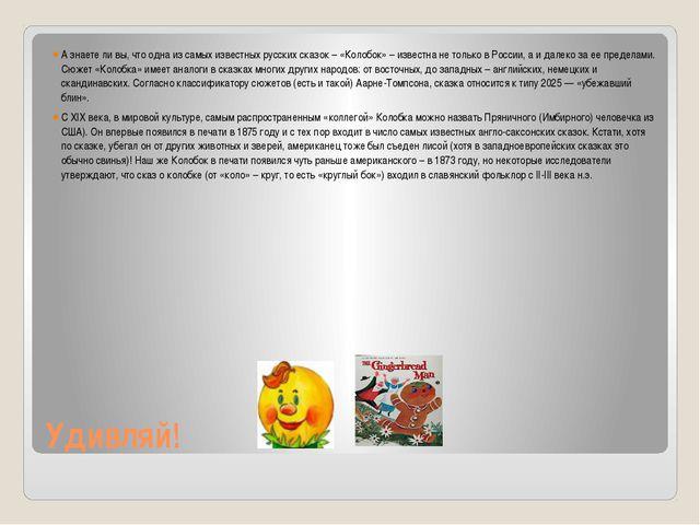Удивляй! А знаете ли вы, что одна из самых известных русских сказок – «Колоб...
