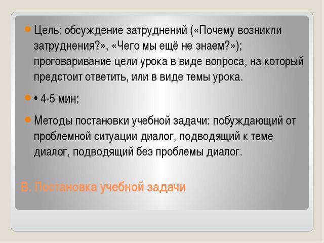 В. Постановка учебной задачи  Цель:обсуждение затруднений («Почему воз...