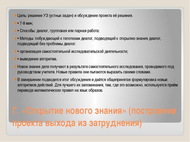 Г. «Открытие нового знания» (построение проекта выхода из затруднения)  Цель...