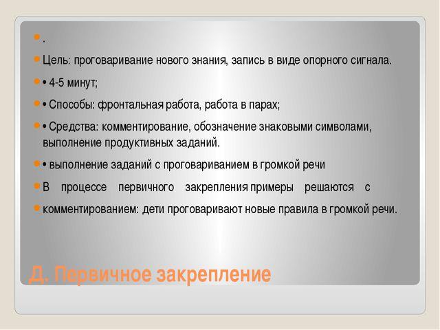 Д. Первичное закрепление . Цель:проговаривание нового знания, запись...