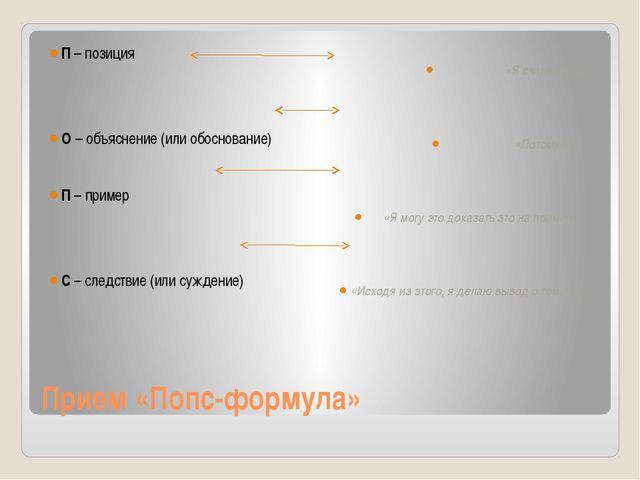 Прием «Попс-формула» П – позиция  О – объяснение (или обоснование) П – при...