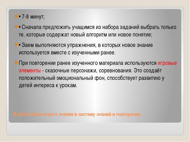 Ж.Включение нового знания в систему знаний и повторение.  • 7-8 минут; • Сн...