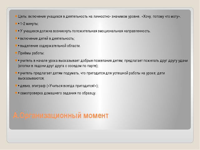 А.Организационный момент  Цель:включение учащихся в деятельность на ли...