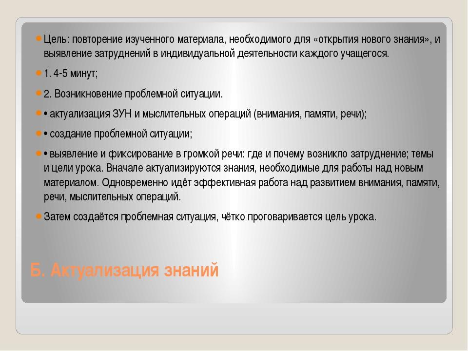 Б. Актуализация знаний  Цель:повторение изученного материала, необходи...