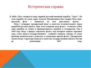 Историческая справка В 1668 г. был спущен на воду первый русский военный кора