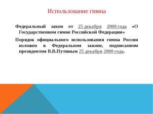 Использование гимна Федеральный закон от 25 декабря 2000 года «О Государствен