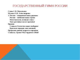 ГОСУДАРСТВЕННЫЙ ГИМН РОССИИ Слова С.В. Михалкова Музыка А.В. Александрова 1.
