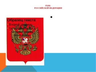 На гербе изображён двуглавый орёл с распростёртыми крыльями, с тремя коронами