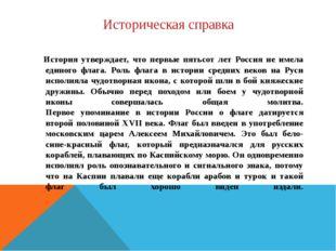 Историческая справка История утверждает, что первые пятьсот лет Россия н
