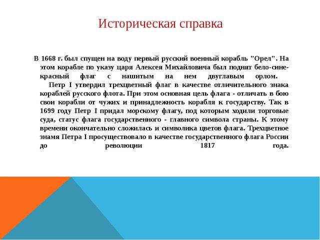 Историческая справка В 1668 г. был спущен на воду первый русский военный кора...