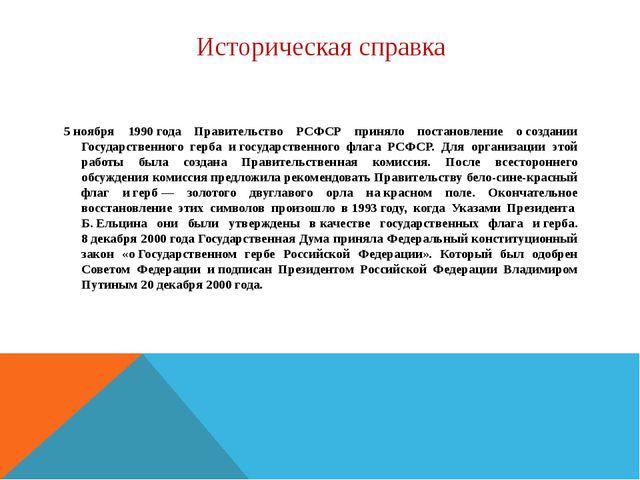 Историческая справка 5ноября 1990года Правительство РСФСР приняло постановл...