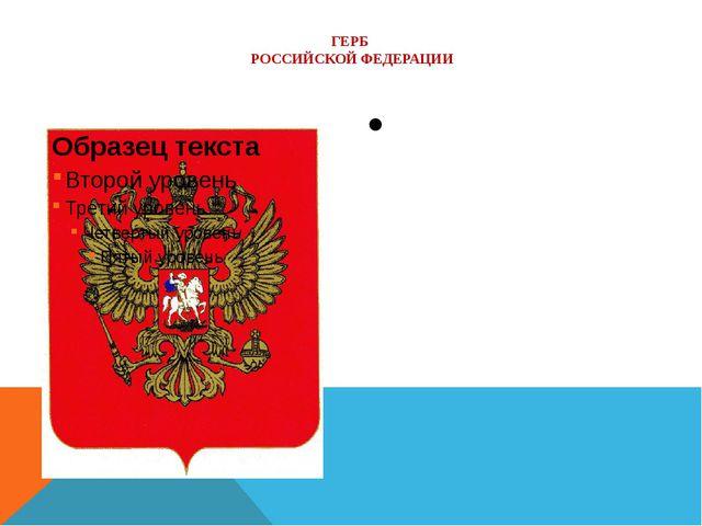 На гербе изображён двуглавый орёл с распростёртыми крыльями, с тремя коронами...