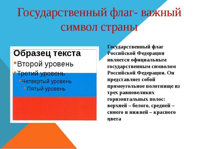 Государственный флаг- важный символ страны Государственный флаг Российской Фе...
