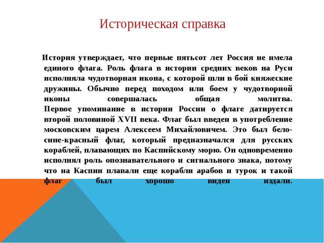 Историческая справка История утверждает, что первые пятьсот лет Россия н...