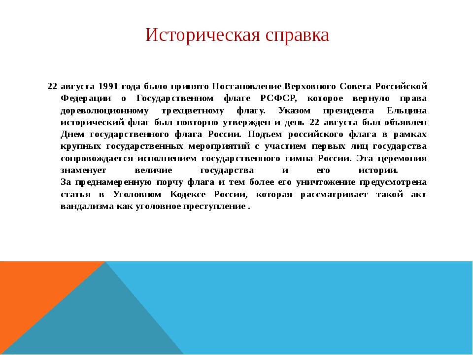 Историческая справка 22 августа 1991 года было принято Постановление Верховно...