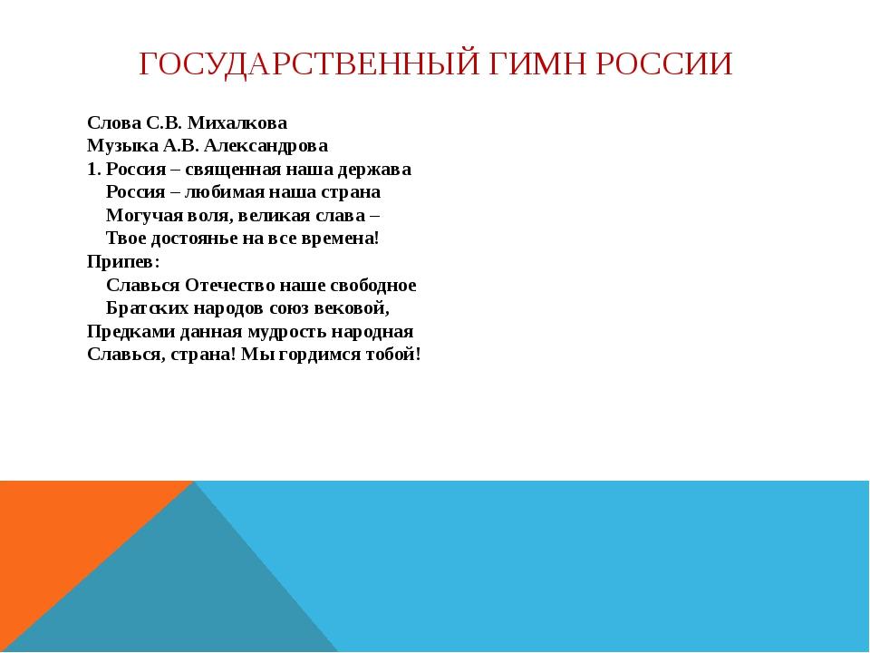 ГОСУДАРСТВЕННЫЙ ГИМН РОССИИ Слова С.В. Михалкова Музыка А.В. Александрова 1....