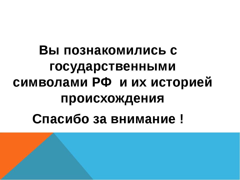 Вы познакомились с государственными символами РФ и их историей происхождения...
