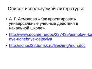 Список используемой литературы: А. Г. Асмолова «Как проектировать универсальн