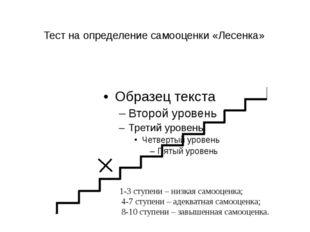 Тест на определение самооценки «Лесенка» 1-3 ступени – низкая самооценка; 4-7