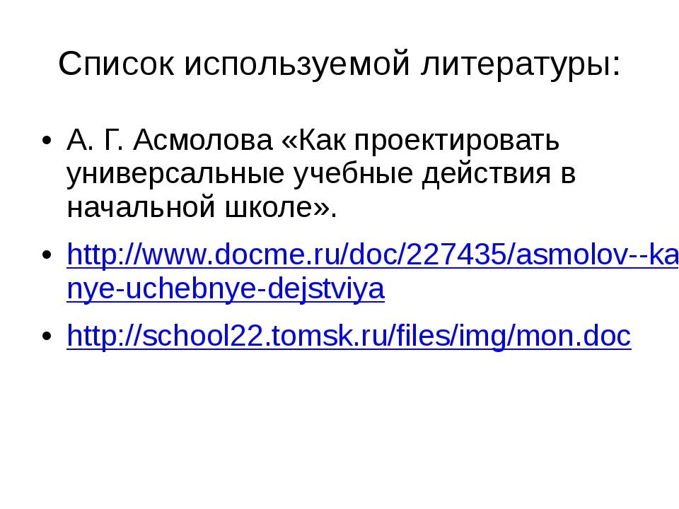 Список используемой литературы: А. Г. Асмолова «Как проектировать универсальн...