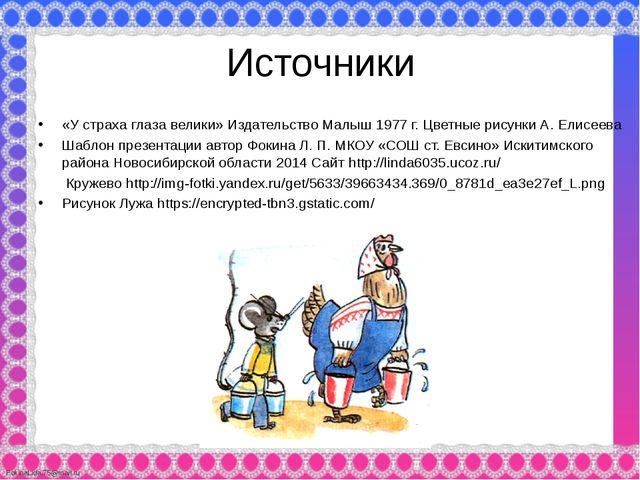 «У страха глаза велики» Издательство Малыш 1977 г. Цветные рисунки А. Елисеев...