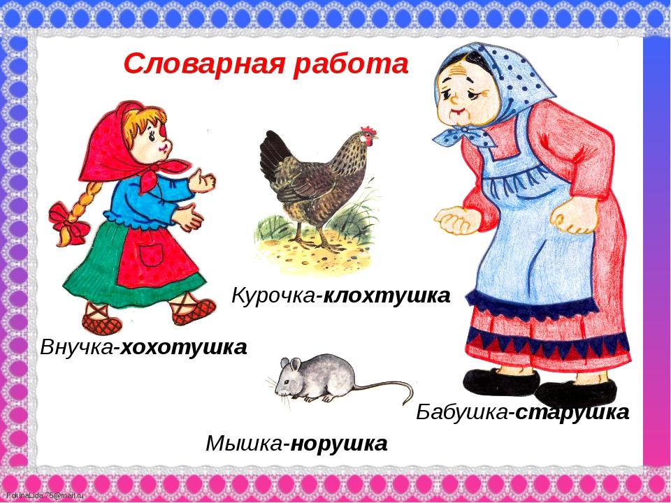 Внучка-хохотушка