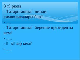 3 төркем - Татарстанның нинди символикалары бар? - .... - Татарстанның беренч