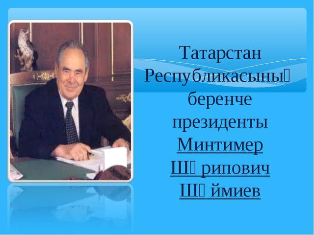 Татарстан Республикасының беренче президенты Минтимер Шәрипович Шәймиев
