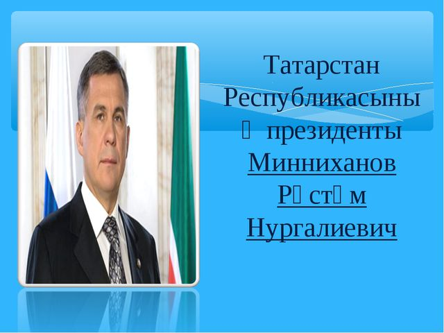 Татарстан Республикасының президенты Минниханов Рөстәм Нургалиевич