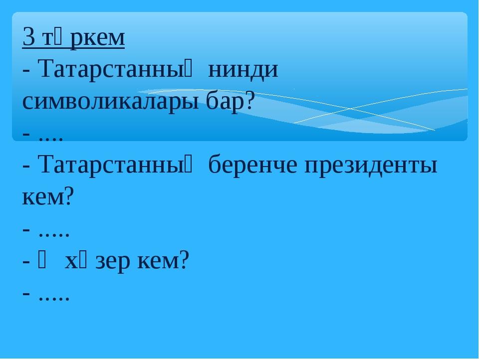 3 төркем - Татарстанның нинди символикалары бар? - .... - Татарстанның беренч...