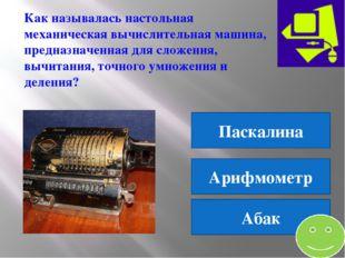 Как называлась настольная механическая вычислительная машина, предназначенная