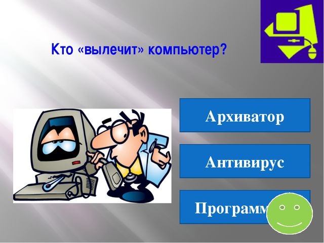 Архиватор Антивирус Программист Кто «вылечит» компьютер?